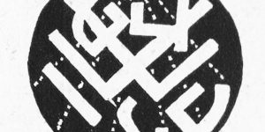 La compagnia degli Illusi (di ieri e di oggi) – di Eduardo Alamaro